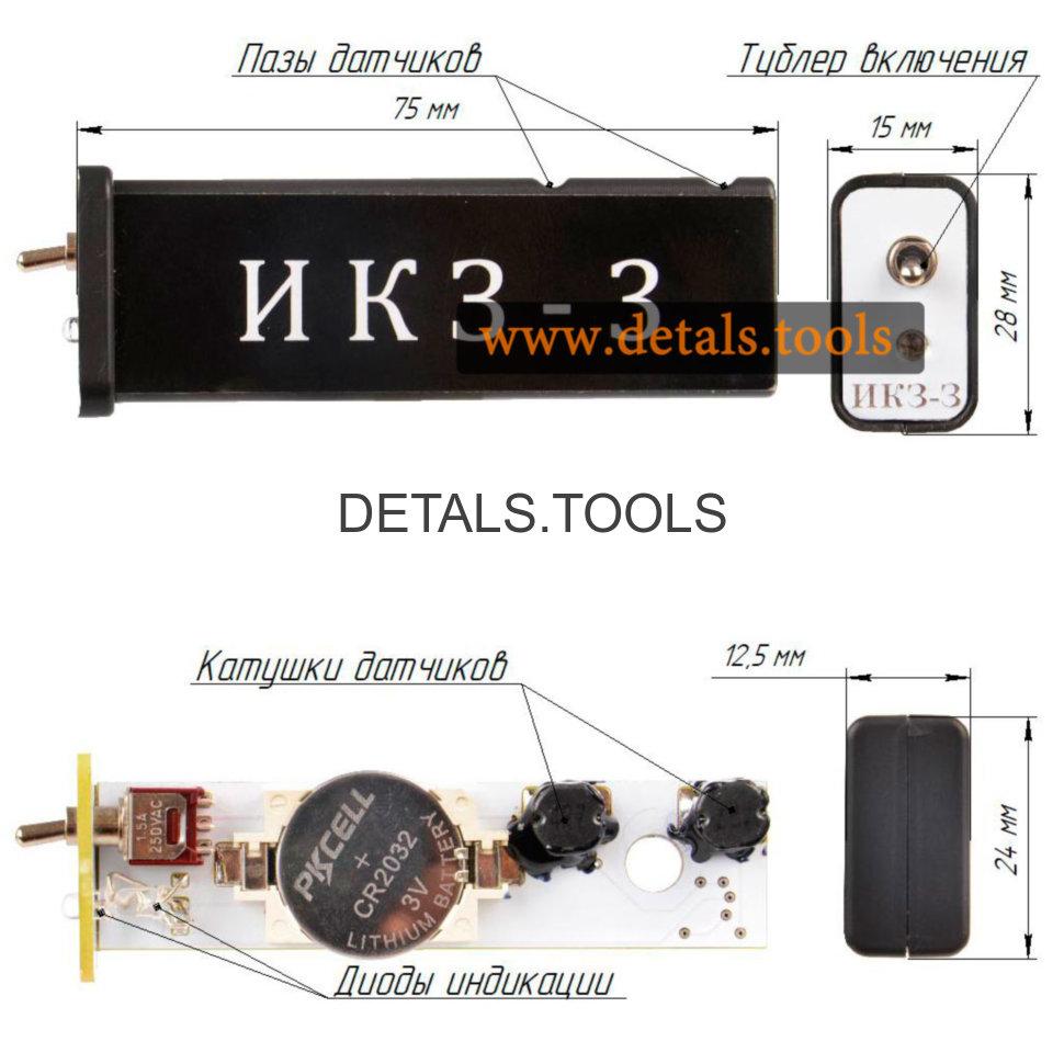 Индикатор короткозамкнутых витков ИКЗ-3 купить в Украине