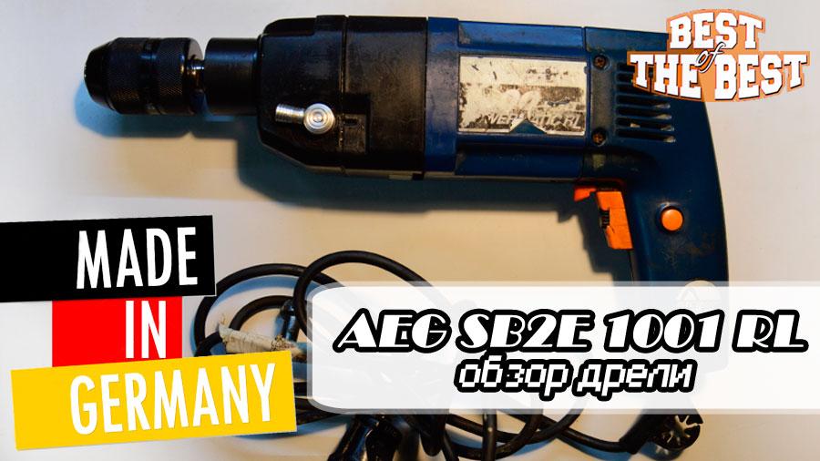 AEG SB2E 1001 RL - самая лучшая дрель из всех, которые нам встречались!