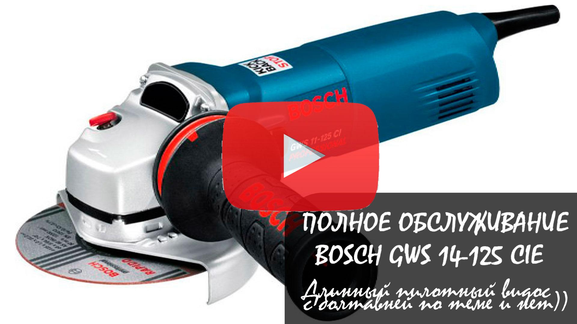 Обслуживание Bosch GWS 14-125 - длинное видео, практически одним кадром, с поболтушками