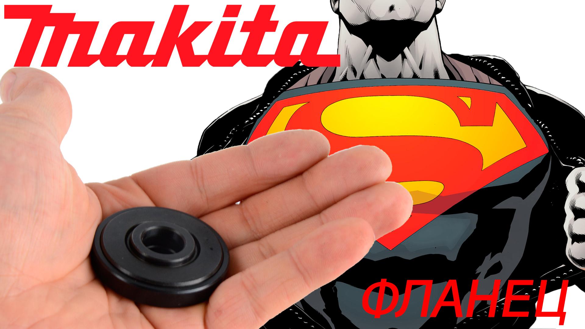 Видео-обзор и тест самозажимных гаек Makita Супер-Фланец (192227-7)